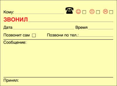 """Самоклеящийся блок """"Звонил"""""""
