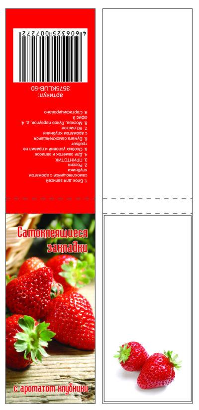 Самоклеящийся блок с ароматом клубники (мал.)
