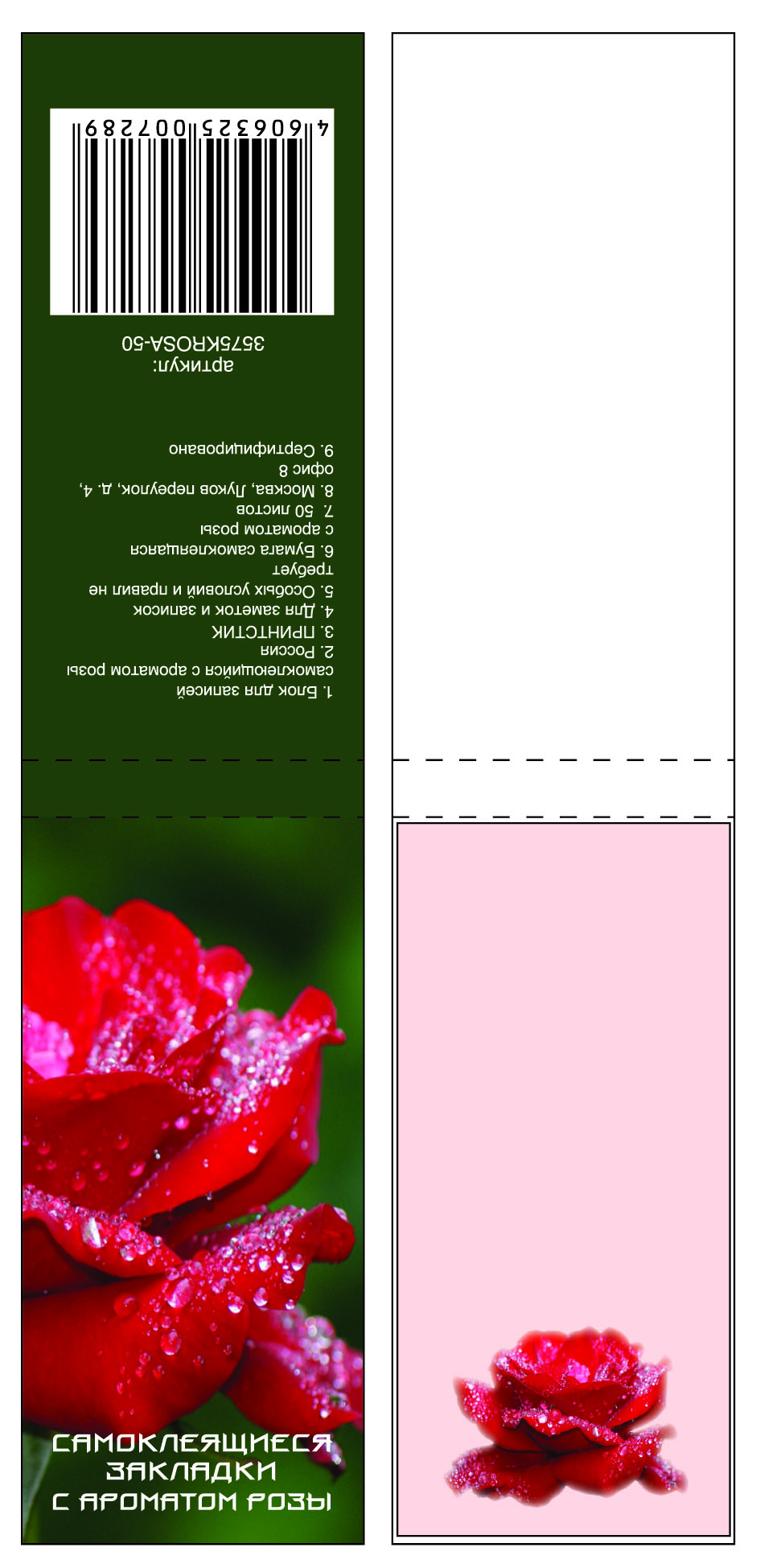 Самоклеящийся блок с ароматом розы (мал.)