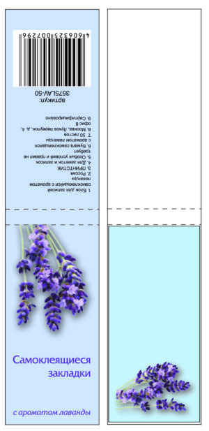 Самоклеящийся блок с ароматом лаванды (мал.)