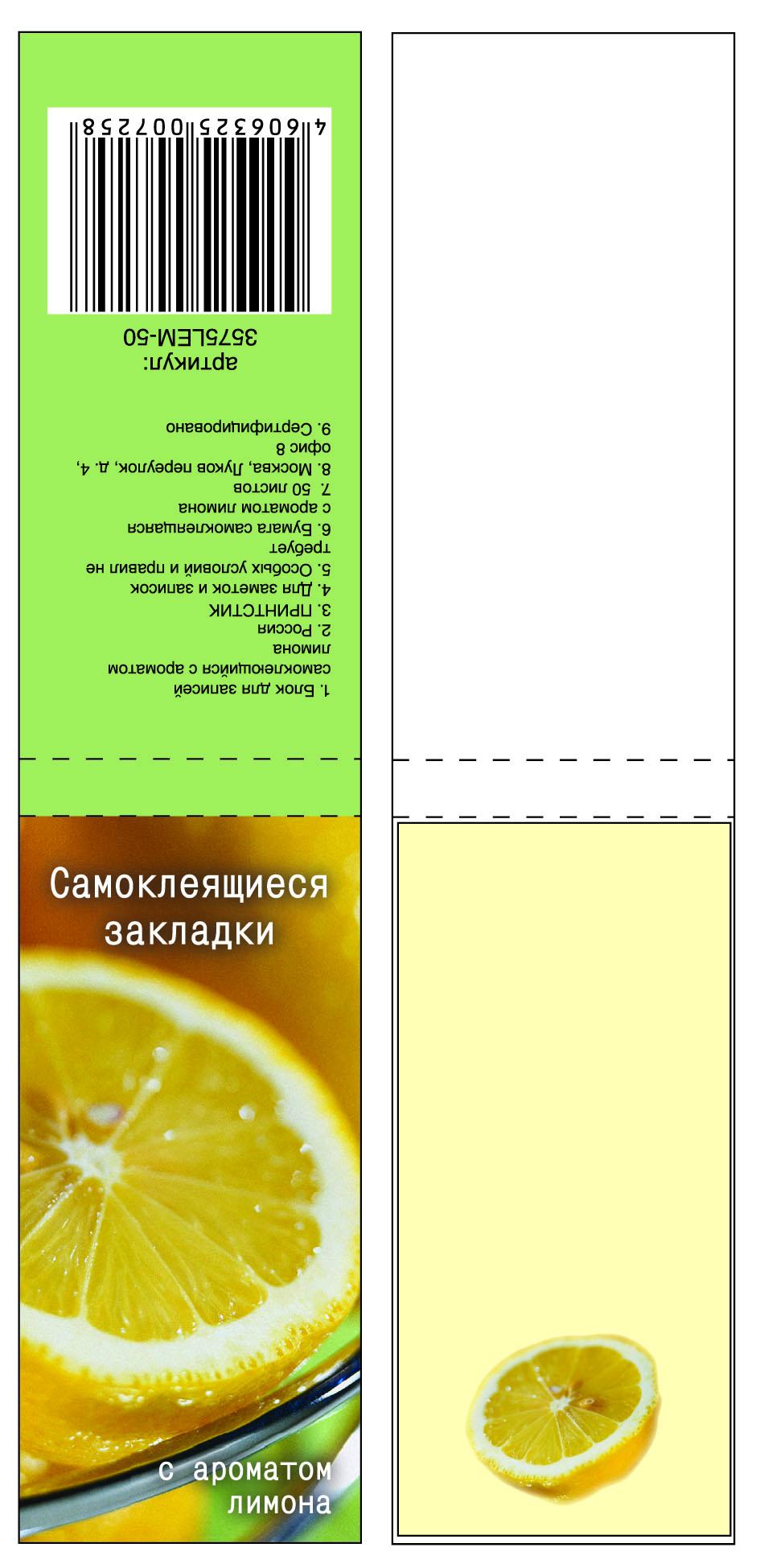 Самоклеящийся блок с ароматом лимона (мал.)