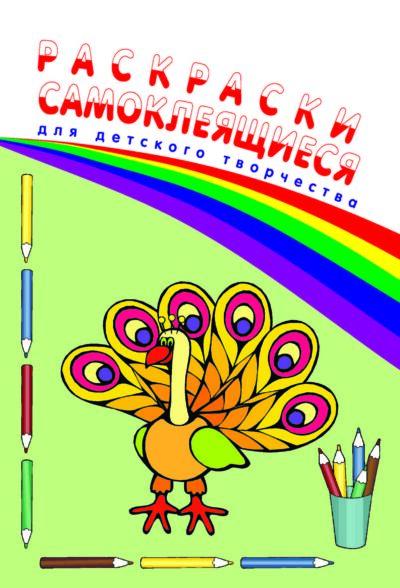 Раскраски самоклеящиеся для детского творчества