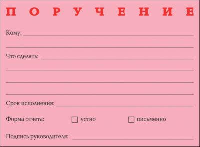 """Самоклеящийся блок """"Поручение"""" розовый"""